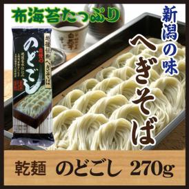 へぎそば 乾麺 布海苔たっぷり へぎそば のどごし 270g 新潟の味 へぎ 蕎麦