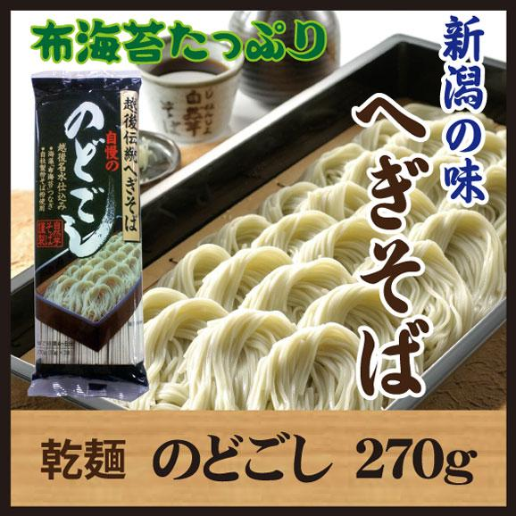 へぎそば 乾麺 布海苔たっぷり へぎそば のどごし 270g 新潟の味 へぎ 蕎麦01