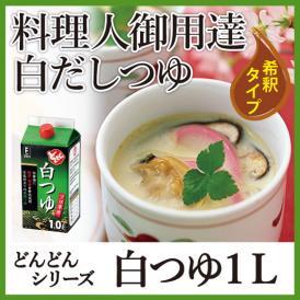 どんどんシリーズ 白つゆ 1L  【2019年12月1日 終売】