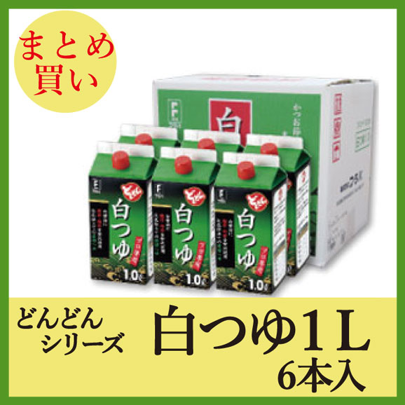 めんつゆ 濃縮 万能つゆ どんどんシリーズ 白つゆ1L×6本 送料無料01