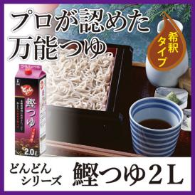 めんつゆ そばつゆ  どんどんシリーズ 鰹つゆ 2L 4倍希釈 出汁 たっぷり 万能つゆ