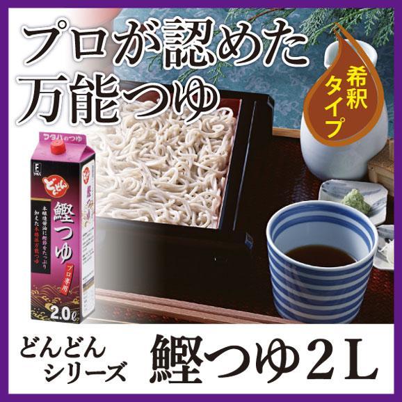 めんつゆ そばつゆ  どんどんシリーズ 鰹つゆ 2L 4倍希釈 出汁 たっぷり 万能つゆ01