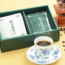 【送料無料】椿屋ドリップコーヒー オリジナルアソートS