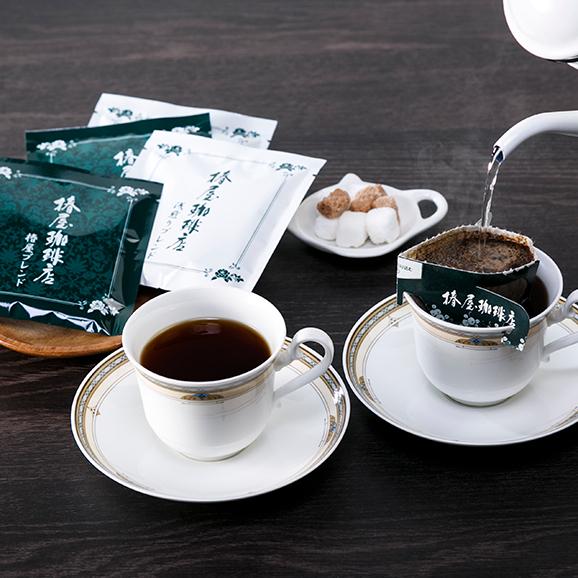 【送料無料】椿屋ドリップコーヒー オリジナルアソートS02