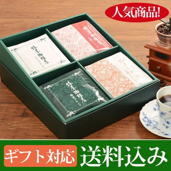 椿屋ドリップコーヒー クラシックアソート01