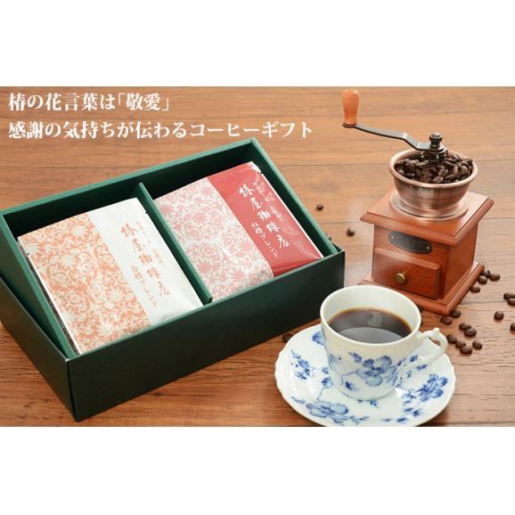 椿屋ドリップコーヒー ツバキアソート01