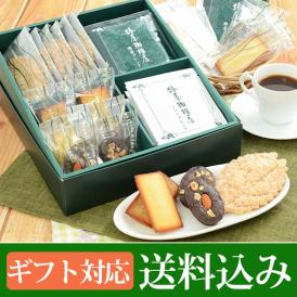 「 山椿 」ドリップと焼き菓子のセット