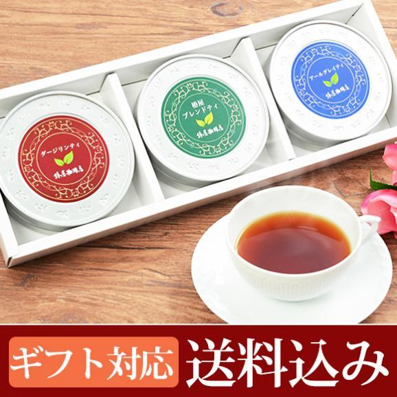 椿屋紅茶3種セット 喫茶店の高級茶葉01