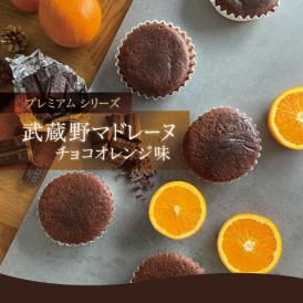 【1日限定5箱】武蔵野マドレーヌ<チョコ オレンジ>5個入