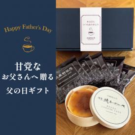 【甘いもの好きなお父さんへ】父の日ギフト 特製焼チーズケーキ&オリジナルブレンド珈琲set
