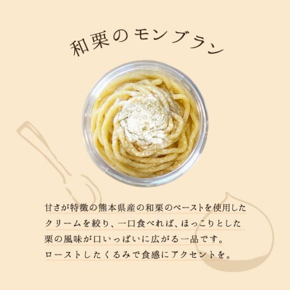 【1日限定5個】ケーキパルフェ 【和栗のモンブラン】02