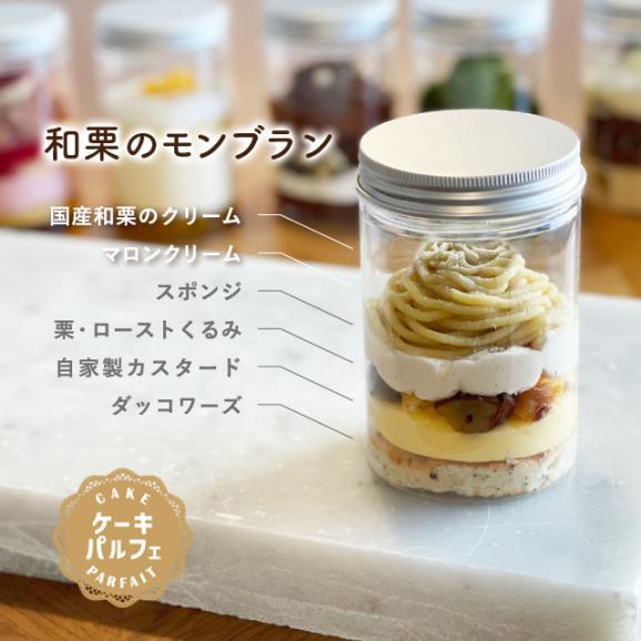【1日限定5個】ケーキパルフェ 【和栗のモンブラン】04