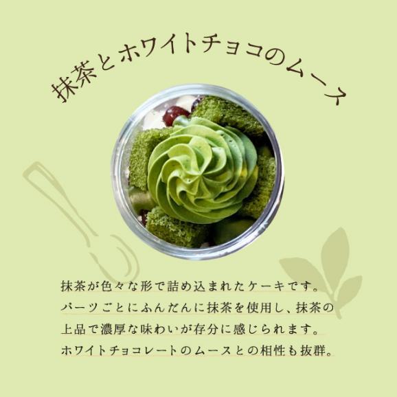 【1日限定5個】ケーキパルフェ 【抹茶とホワイトチョコのムース】02