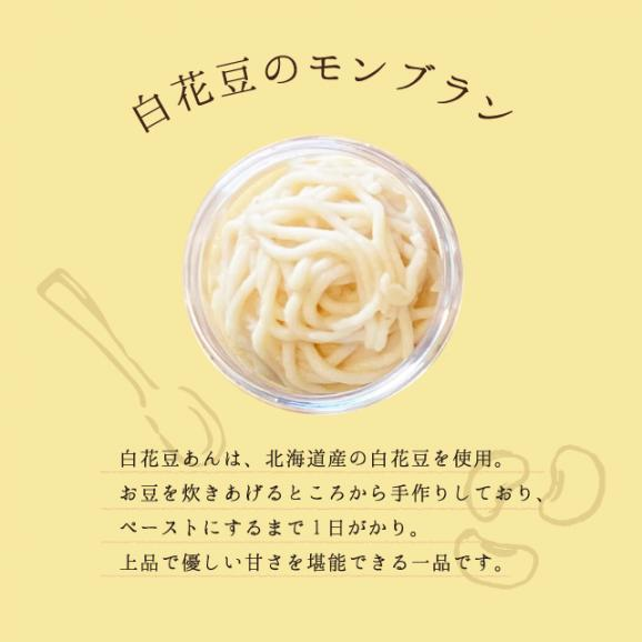 【1日限定5個】ケーキパルフェ 【白花豆のモンブラン】02