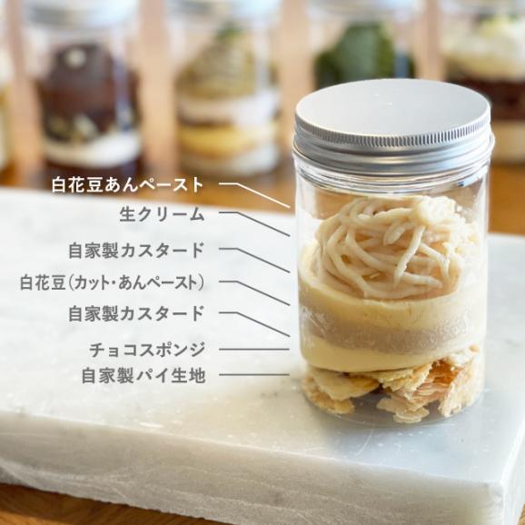 【1日限定5個】ケーキパルフェ 【白花豆のモンブラン】04