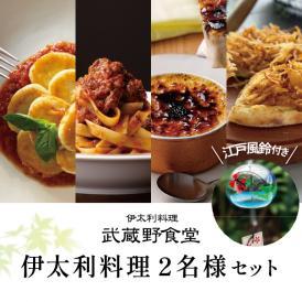 【夏の贈り物に 江戸風鈴付き】 武蔵野食堂 伊太利料理セット〈2名様用〉