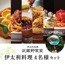 【夏の贈り物に 江戸風鈴付き】 武蔵野食堂 伊太利料理セット〈4名様用〉