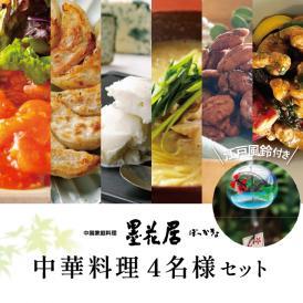 【夏の贈り物に 江戸風鈴付き】 墨花居 中華料理セット〈4名様用〉