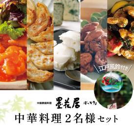 【夏の贈り物に 江戸風鈴付き】 墨花居 中華料理セット〈2名様用〉