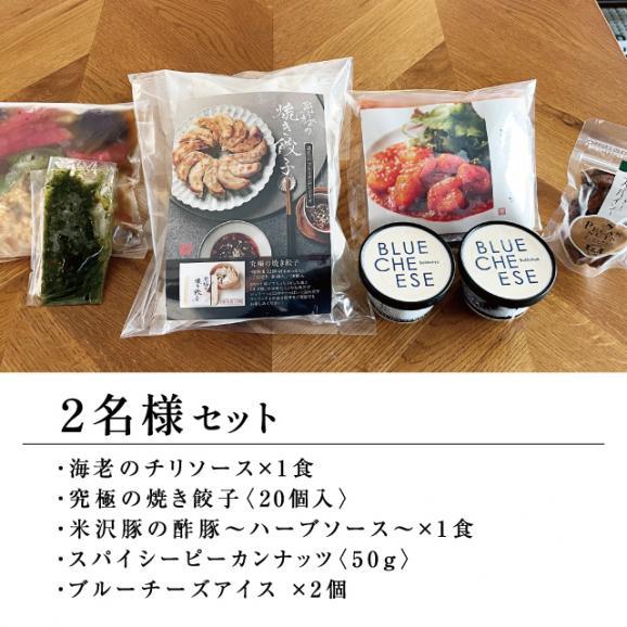 【秋の贈り物に】 墨花居 中華料理セット〈2名様用〉02