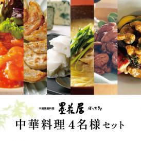 【夏の贈り物に】 墨花居 中華料理セット〈4名様用〉