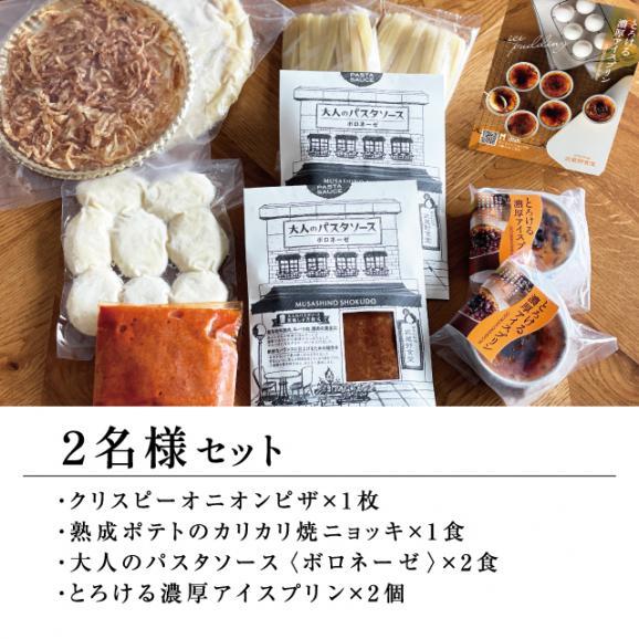 【秋の贈り物に】 武蔵野食堂 伊太利料理セット〈2名様用〉02