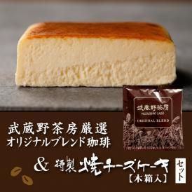 武蔵野茶房オリジナルブレンドドリップ珈琲&特製焼チーズケーキ【木箱入】set