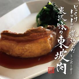 墨花居 じっくりトロトロに煮込んだ 米沢豚の東坡肉〈トンポーロー〉 【2食入】