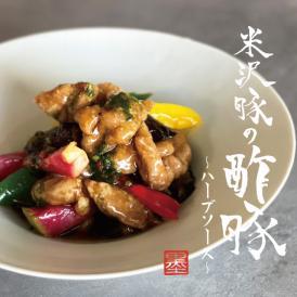 墨花居 米沢豚の酢豚~ハーブソース~ 【2食入】