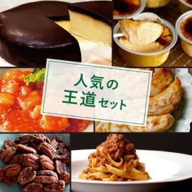 """""""本格レストランの人気メニューをお得に贅沢に!"""""""