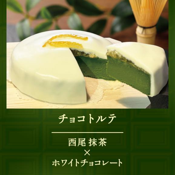 武蔵野茶房 チョコトルテ〈西尾抹茶×ホワイトチョコレート〉01