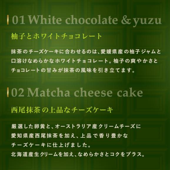 武蔵野茶房 チョコトルテ〈西尾抹茶×ホワイトチョコレート〉02