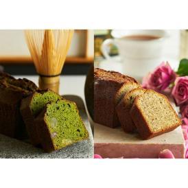 北欧紅茶「セーデルブレンド」の パウンドケーキ + 東京抹茶とかのこ豆のパウンドケーキ