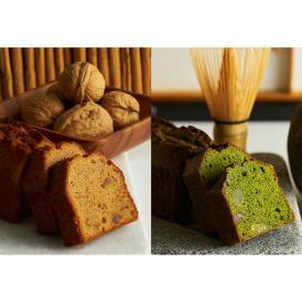 【ぐるなび限定】※賞味期限6/30 東京抹茶とかのこ豆のパウンドケーキ + 胡桃シナモンのパウンドケーキ