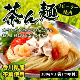 【送料無料/メール便】茶ん麺