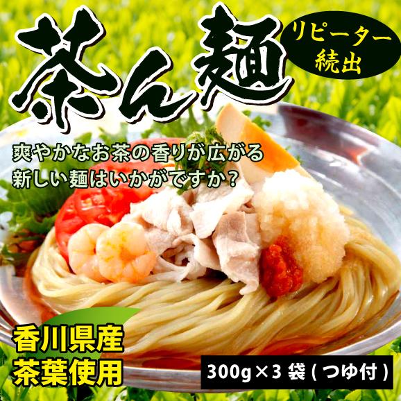 【送料無料/メール便】茶ん麺01