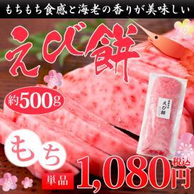 今年も遂に販売開始!【単品】えび餅 1本(約500g)