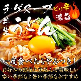 【送料無料】ピリ辛濃旨!チゲスープ半生うどん6~9人前セット(メール便)
