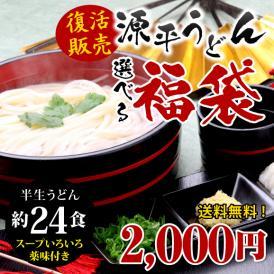 復活販売!源平うどん「選べる福袋」約24食分【送料無料2,000円】