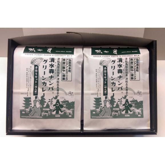 清水森ナンバグリーンカレー手作りセット(4食分×2袋)01