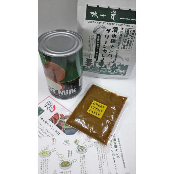 清水森ナンバグリーンカレー手作りセット(4食分×2袋)02