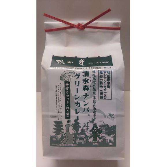 清水森ナンバグリーンカレー手作りセット(4食分×2袋)03