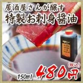 居酒屋さんが醸す特製お刺身醤油 150ml