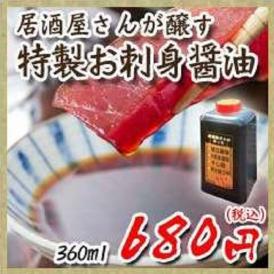 居酒屋さんが醸す特製お刺身醤油 360ml