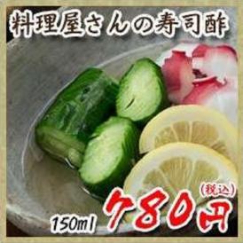 料理屋さんの寿司酢 150ml
