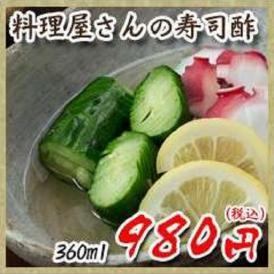 料理屋さんの寿司酢 360ml