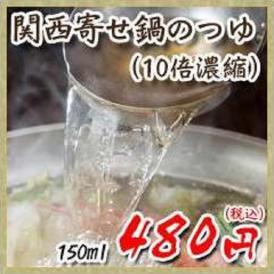 関西 寄せ鍋のつゆ 150ml