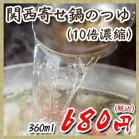 関西 寄せ鍋のつゆ 360ml