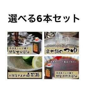 【よりどり選べる】銀次郎特製調味料4種類6個セット【送料無料】