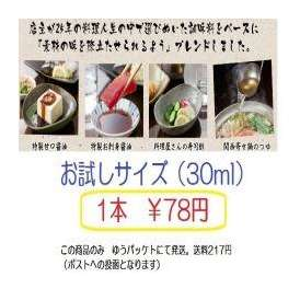 関西 寄せ鍋のつゆ お試しサイズ30ml